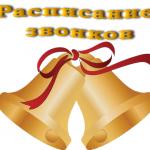 Raspisanie_zvonkov